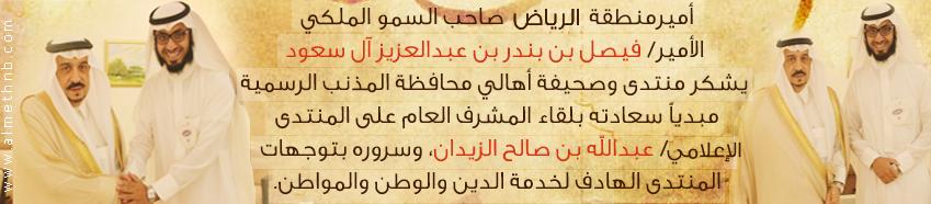 أميرمنطقة القصيم يشكر منتدى وصحيفة أهالي محافظة المذنب الرسمي